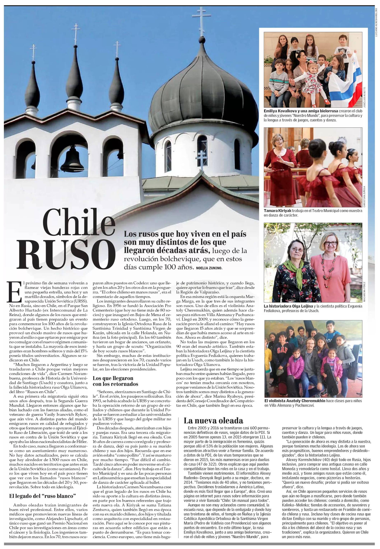 Статья Chile Ruso, 28 октября 2017 года, газета El Mercurio.