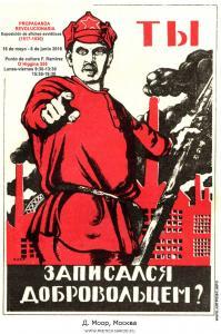 Плакаты Консепсьон 2