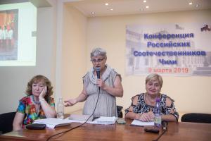 Конференция соотечественников 2019-14