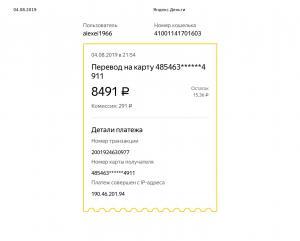 Оплата Елене Константиновне 8200